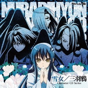 Nurarihyon No Mago / Nura: Rise Of The Yokai Clan Character CD Yuki Onna / Sanbagarasu