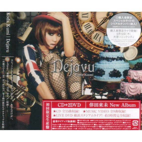 Dejavu [CD+DVD Limited Edition]
