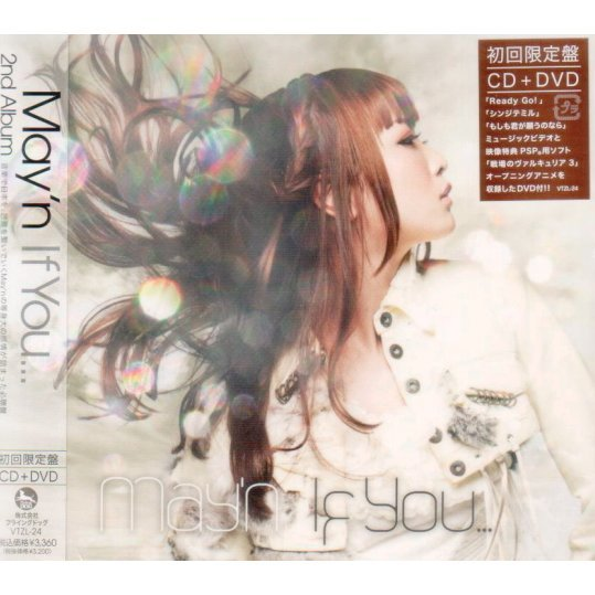 If You [CD+DVD Limited Edition]