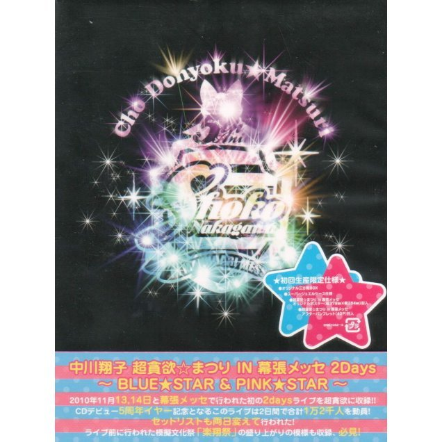 Nakagawa Shoko Chodonyoku Matsuri In Makuhari Messe 2 Days - Blue Star & Pink Star [Limited Edition]