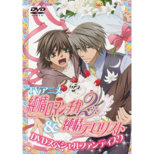 Junjo Romantica: Pure Romance 2nd Season & Junjo Terrorist DVD Special Fan Disc