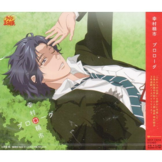 Prologue (The Prince Of Tennis Character CD)