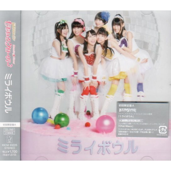 Mirai Bowl [CD+DVD Limited Edition Type A]