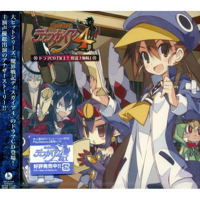 Disgaea Hour of Darkness 4 Drama CD