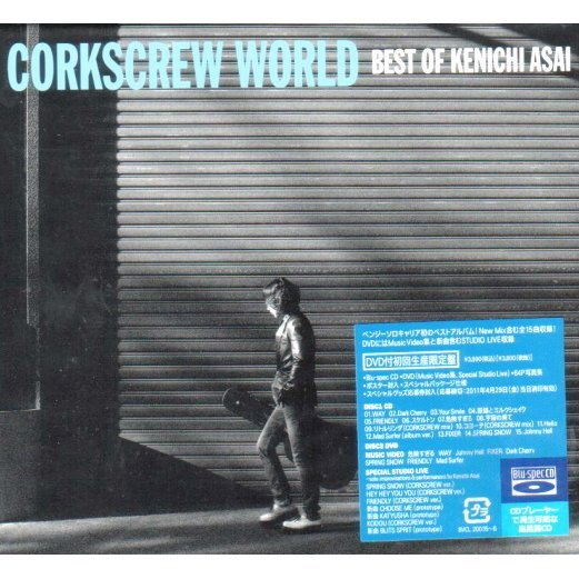 Corkscrew World - Best Of Kenichi Asai [Blu-spec CD+DVD Limited Edition]