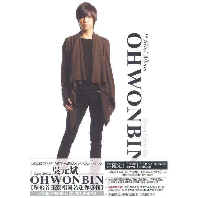 Oh Won Bin 1st Mini Album [Taiwan Deluxe Edition CD+DVD]