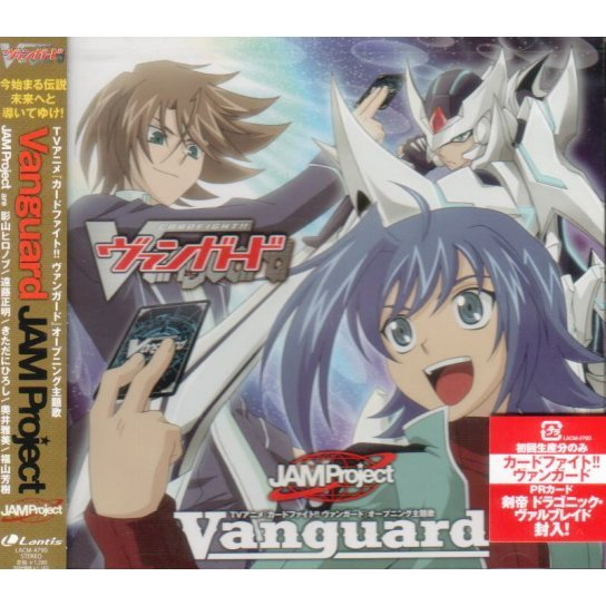 Vanguard (Card Fight! Vanguard Intro Theme)