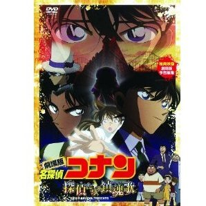 Case Closed / Detective Conan: The Private Eye's Requiem