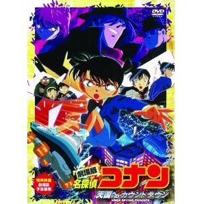 Case Closed / Detective Conan: Countdown To Heaven