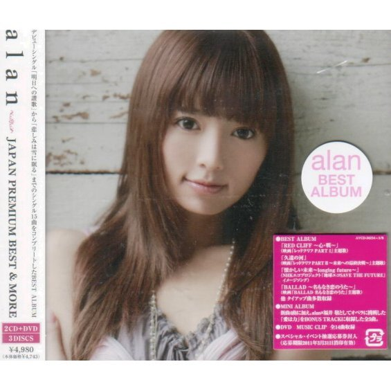 Japan Premium Best & More [2CD+DVD]
