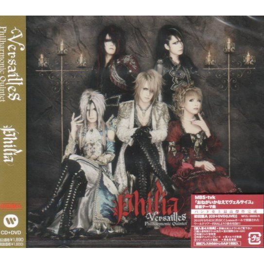 Philia [CD+DVD Limited Edition Type A]