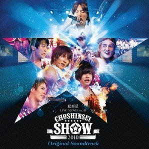 Live Movie In 3D Choshinsei Show Original Soundtrack