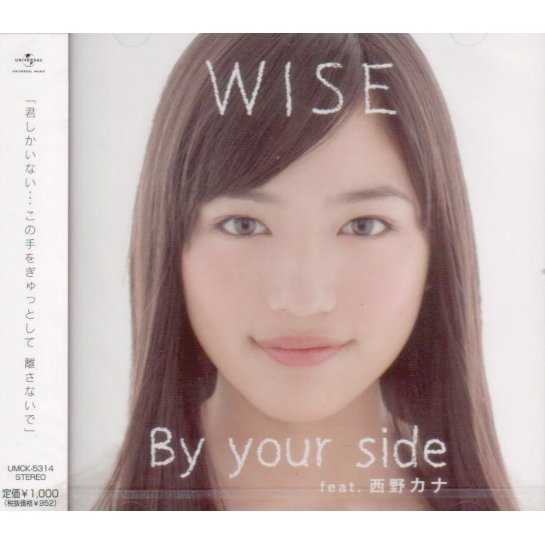 By Your Side Feat.Kana Nishino