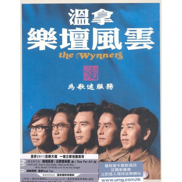 The Wynners New Album 2011 [3CD]