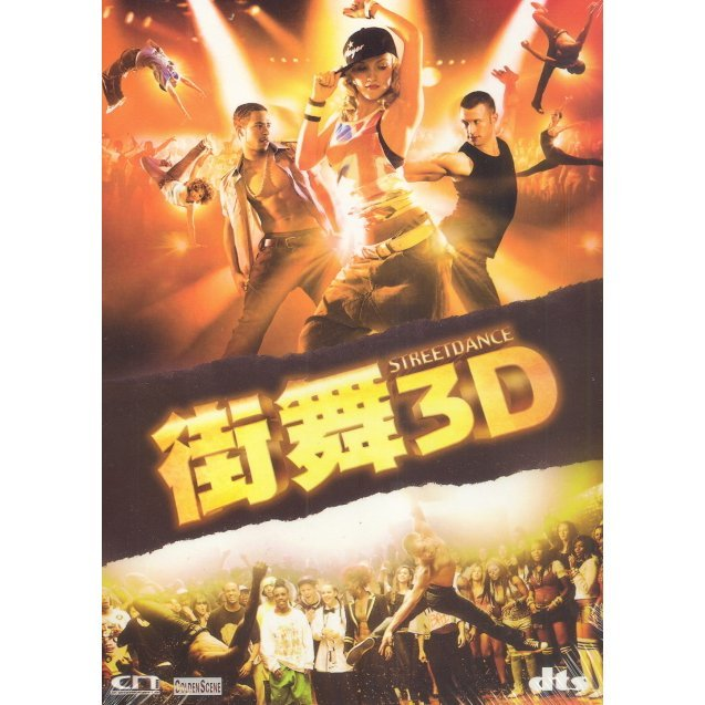Street Dance 3D [2D Version]