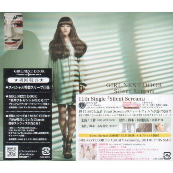 Silent Scream [CD+DVD Jacket A]