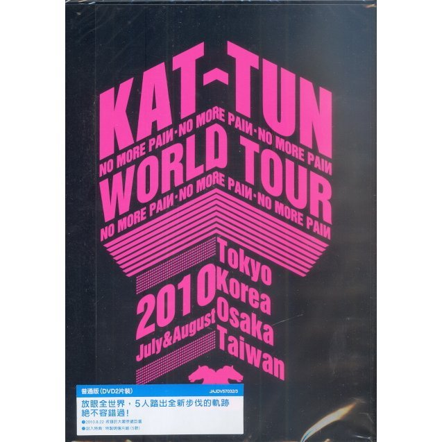 Kat-Tun No More Pain World Tour 2010 [2DVD]