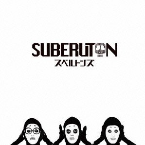 Suberutons [CD+DVD]