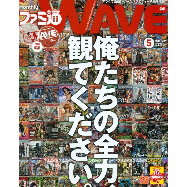 Famitsu Wave DVD [May 2011]