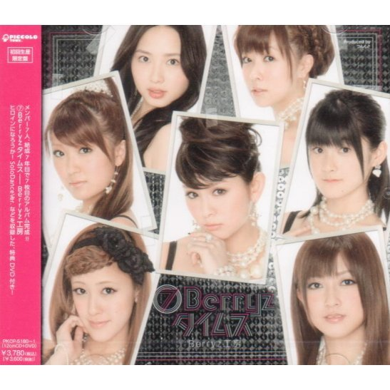 7 Berryz Times [CD+DVD Limited Edition]