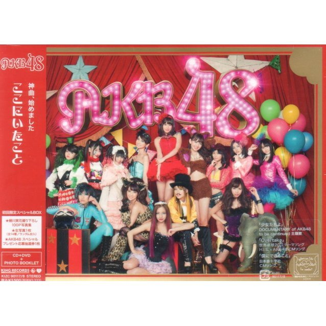 Koko Ni Itakoto [CD+DVD Limited Edition]