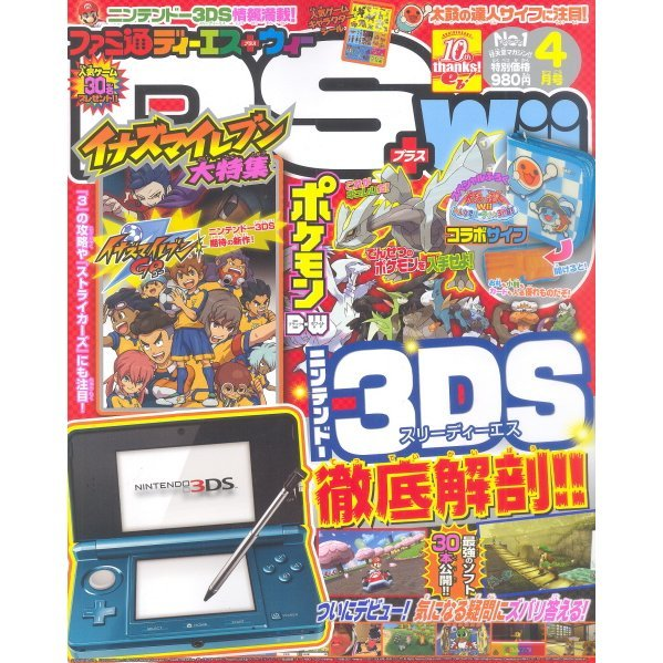 Famitsu DS + Wii [April 2011]