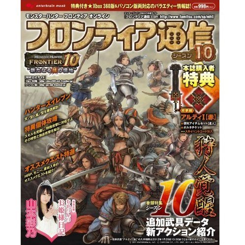 Monster Hunter Frontier Online Season 10