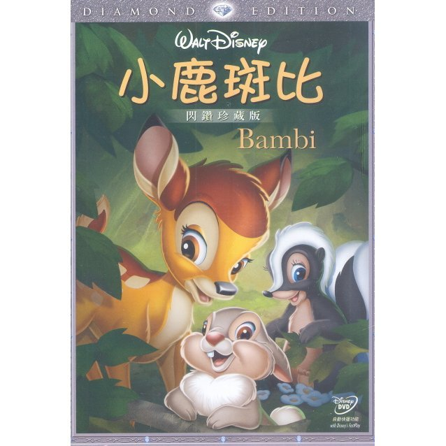 Bambi [Diamond Edition]
