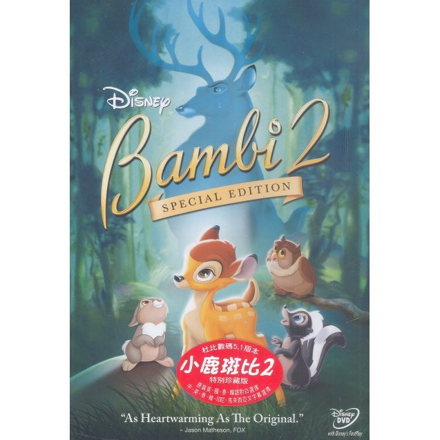 Bambi 2 [Special Edition]