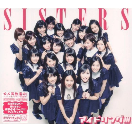 Sisters [CD+Photobook Limited Edition Type B]