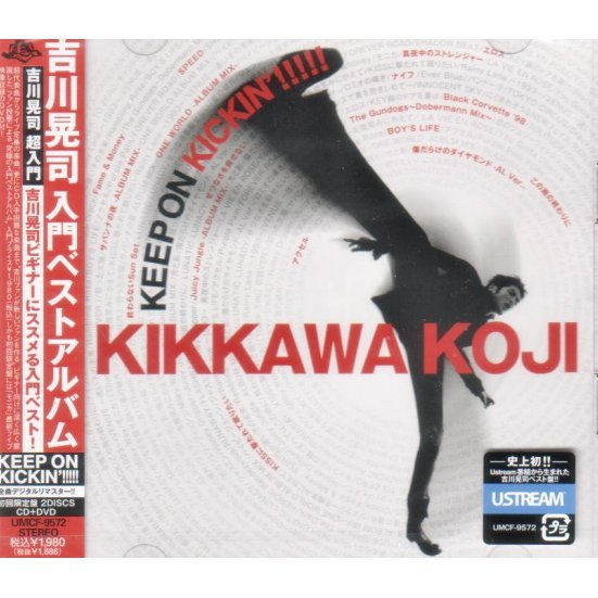 Keep On Kickin'! - Kikkawa Koji Nyumon Best Album [CD+DVD Limited Edition]