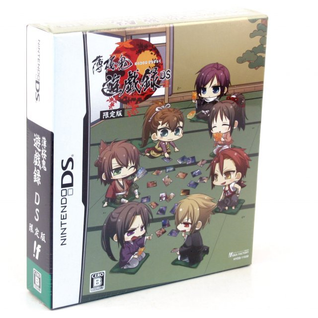Hakuouki: Yuugi Roku DS [Limited Edition]