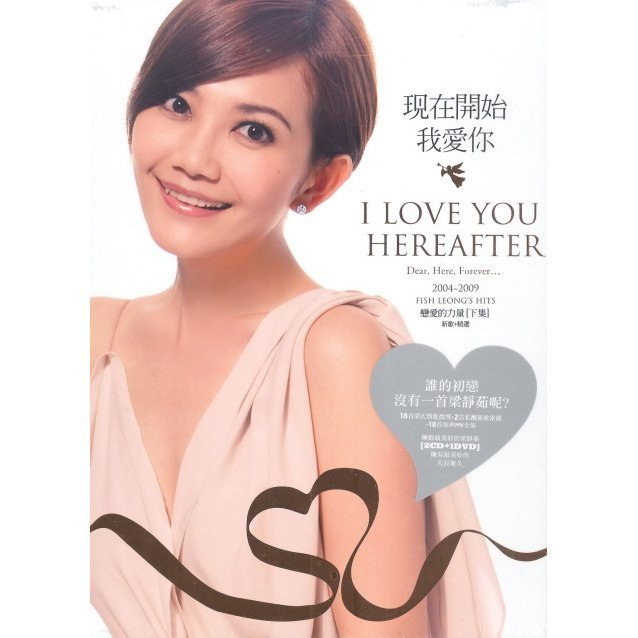 I Love You Hereafter [2004-2009 Fish Leong's Hits 2CD+DVD]