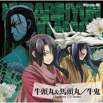 Nurarihyon No Mago / Nura: Rise Of The Yokai Clan Character CD Series Gozumaru & Mezumaru / Gyuki
