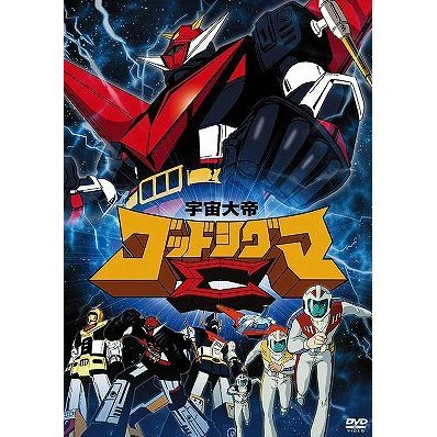 Space Emperor God Sigma / Uchu Taitei God Sigma Complete DVD [Limited Edition]