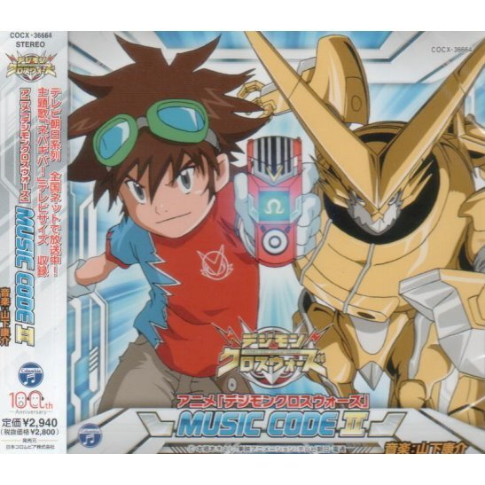 Digimon Xros Wars Music Code 2