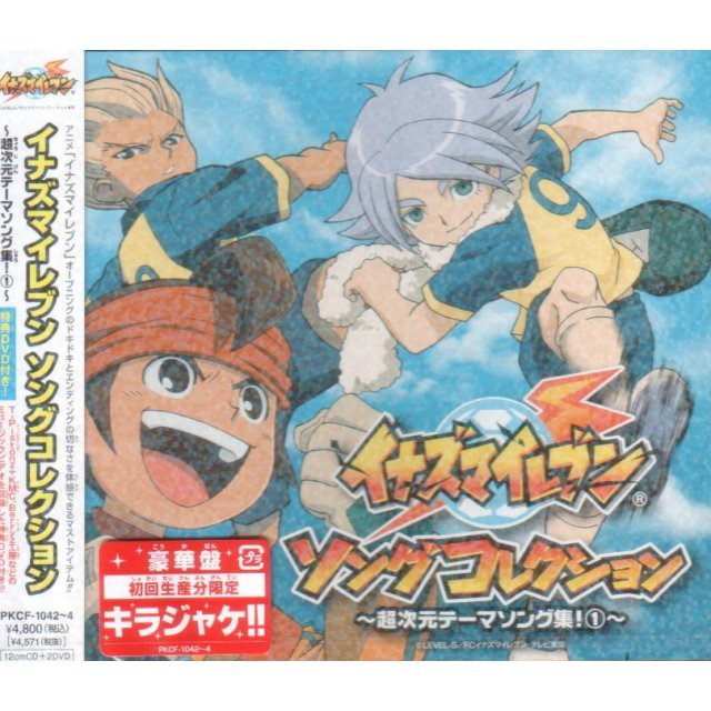 Inazuma Eleven Song Collection Vol.1 [CD+2DVD Limited Edition]