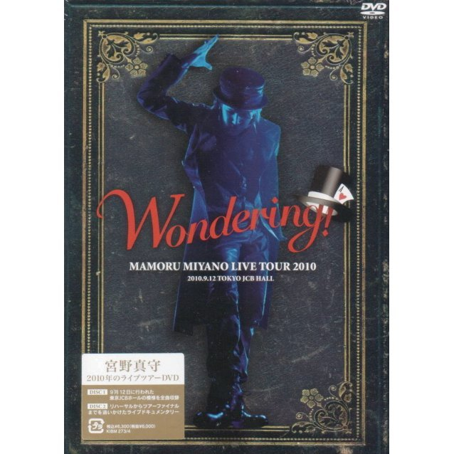 Mamoru Miyano Live Tour 2010 - Wondering!