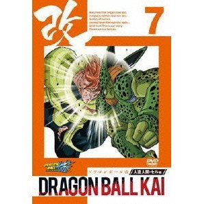 Dragon Ball Kai Jinzou Ningen Cell Hen Vol.7