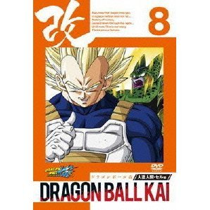 Dragon Ball Kai Jinzou Ningen Cell Hen Vol.8
