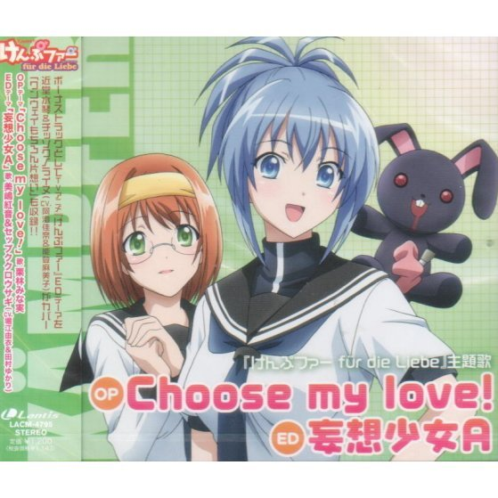 Choose My Love! / Mousou Shoujo A (Kampfer Fur Die Liebe Intro & Outro Theme)