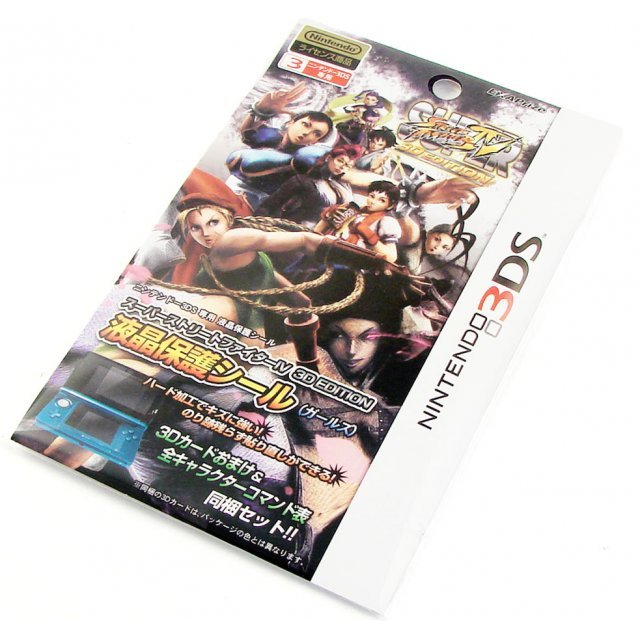 Super Street Fighter IV 3D Edition Screen Protector 3DS (Girls)