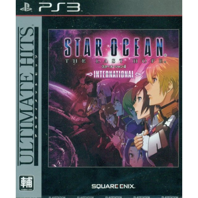 Star Ocean: The Last Hope International (Ultimate Hits)