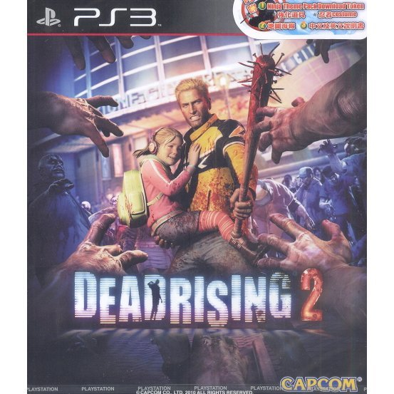 Dead Rising 2 (DVD box)