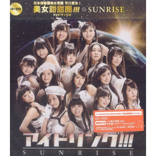 Sunrise [CD+DVD]