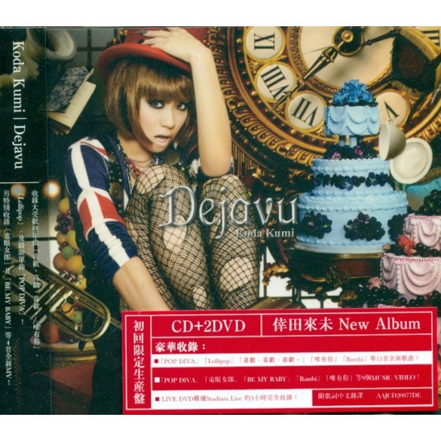 Dejavu [First Press Limited Edition CD+2DVD]