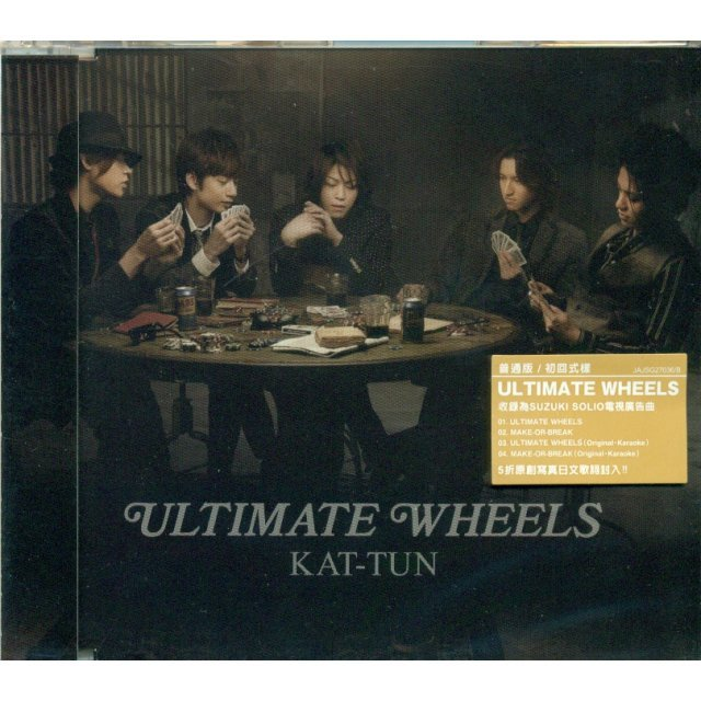 Ultimate Wheels [First Press Limited Edition Type B]