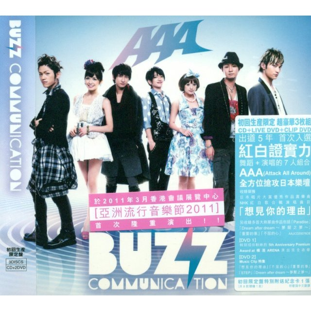 Buzz Communication [First Print Limited Edition CD+2DVD]
