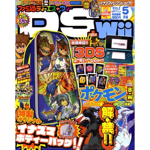 Famitsu DS + Wii [May 2011]