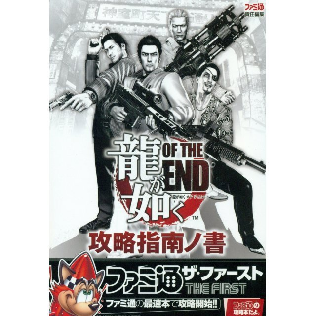 Ryu ga Gotoku: Of the End Capture Note